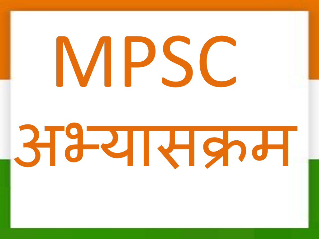 MPSC Exam Coaching Classes